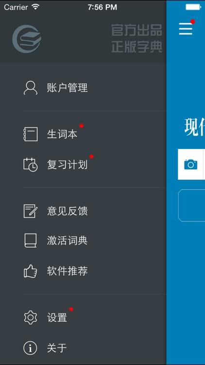 现代汉语通用规范汉字字典 screenshot-4