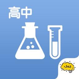 高中化学@酷学习