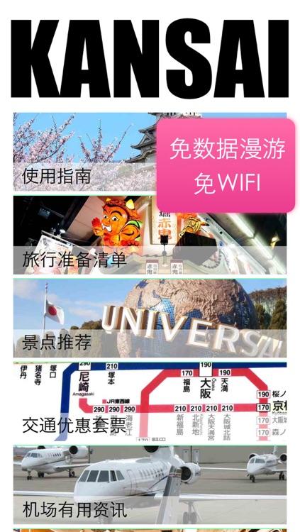 京阪神自由行地图 京都大阪自由行离线地图