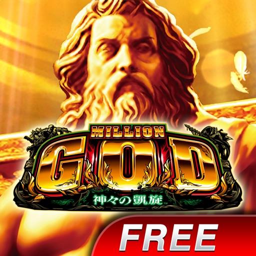 ミリオンゴッド-神々の凱旋-FREE