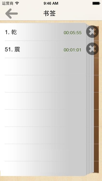 易经全集-[有声读物] screenshot-3