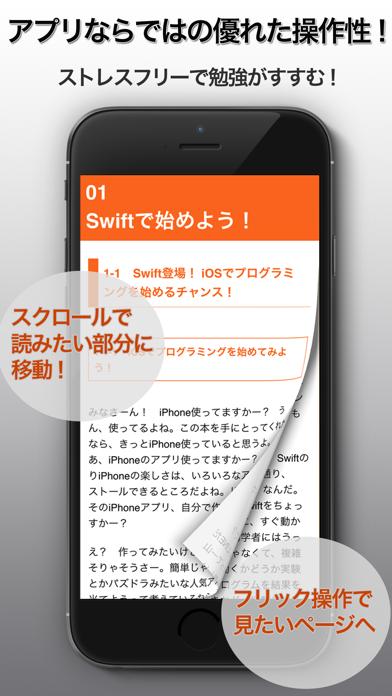 たのしいアプリプログラミング 〜 Swiftで始めよう![無料版] ScreenShot1
