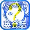 絵で見てパッと言う英会話トレーニング【海外旅行編】 - iPadアプリ