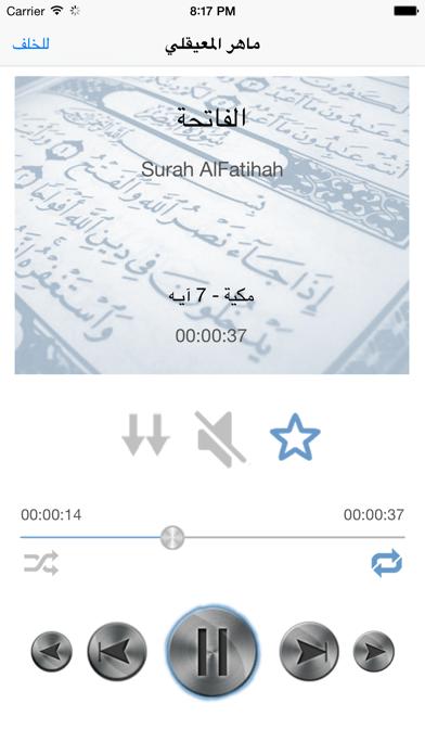 ماهر المعيقلي القرآن الكريم كاملاً - المعيقليلقطة شاشة3