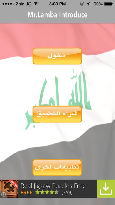 اغاني عراقيهلقطة شاشة2