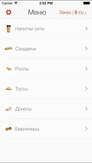 Resto rubeacon - заказ и доставка кофе screenshot one