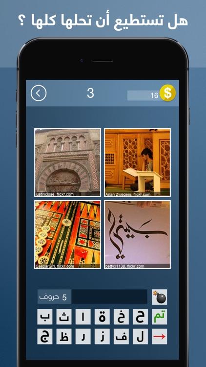 أربعة صور كلمة واحدة - لعبة ألغاز للكبار و الأطفال