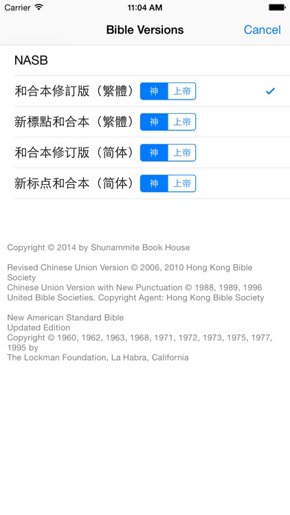 NASB Chinese Bibles screenshot-3
