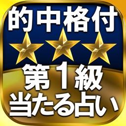 【的中格付/第1級】的中3つ星占い◆萌夏里紗
