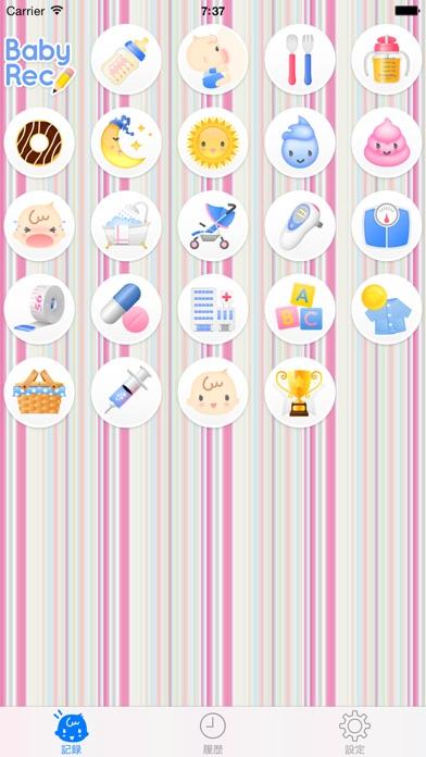 Baby Rec. - 簡単育児日記のおすすめ画像1