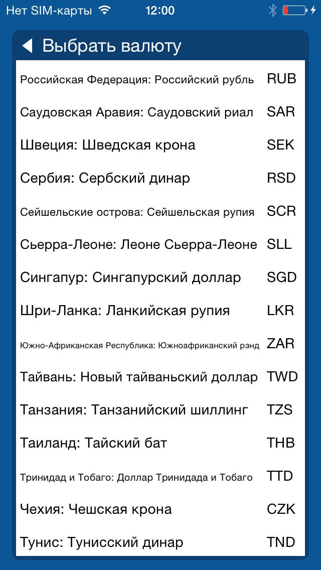 Конвертер Валют - finanz.ruСкриншоты 2