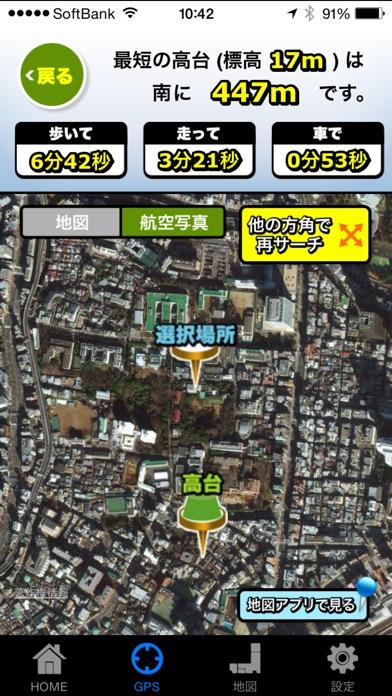 高台サーチ screenshot1