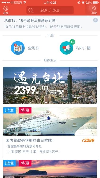 地铁通上海 screenshot-4