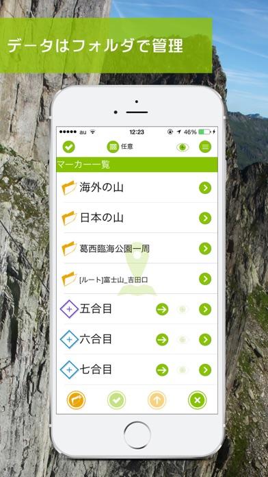 ジオグラフィカ | 登山用GPSスクリーンショット