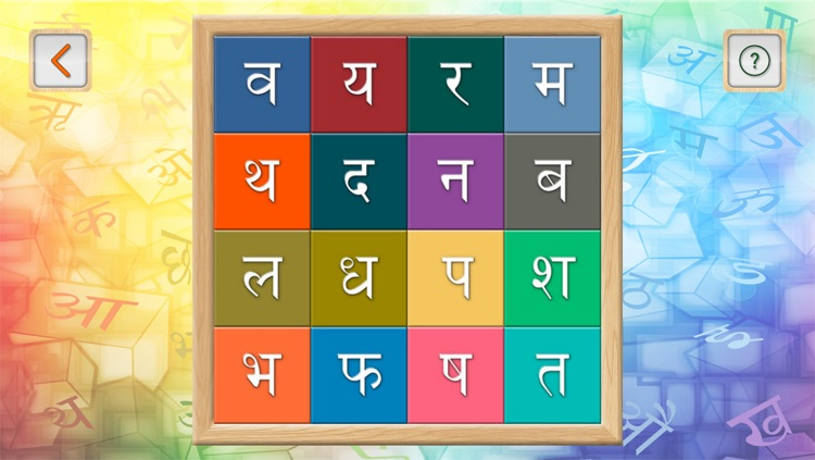 Barnoparichay - Learn Hindi Alphabet screenshot-3