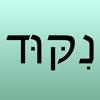 Davka Nikud - iPhoneアプリ