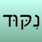 Davka Nikud is a custom iOS 8 keyboard that makes it easy to write Hebrew with vowel points - 'nikud' -  using apps that support Hebrew language input, such as Pages, Keynote, Notes, Mail, Textilus, Captio, and many others