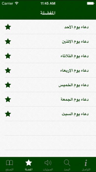 مفاتيح الجنان الناطق Screenshot