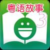 粵語兒童有聲故事第3集 - Cantonese Stories For Children Chapter 3