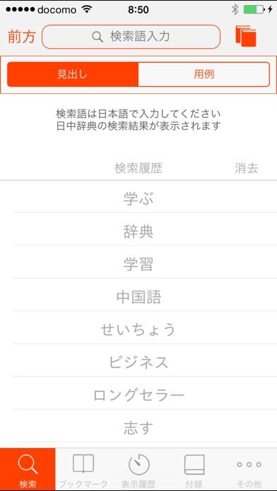 小学館 日中辞典 ビッグローブ辞書のおすすめ画像4