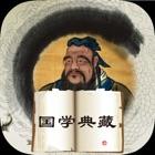 国学典藏图书馆 icon
