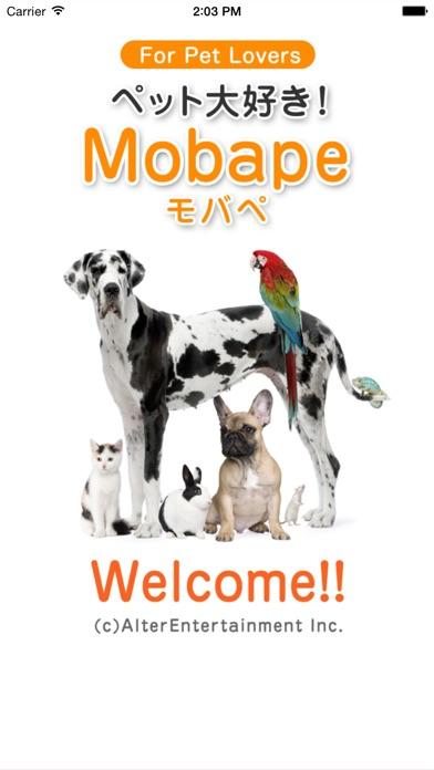 ペット大好き!モバペ ー 愛好家の出会い系コミュニケーション mobapeスクリーンショット1