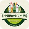 中国饮料门户网