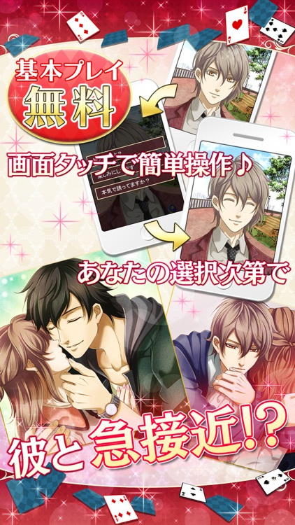 ギャップ彼氏◆恋愛ゲーム・乙女ゲーム