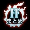 攻略まとめfor FF14 - iPhoneアプリ