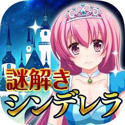Telecharger 脱出ゲーム シンデレラ城からの脱出 Pour Iphone Sur L App Store Jeux