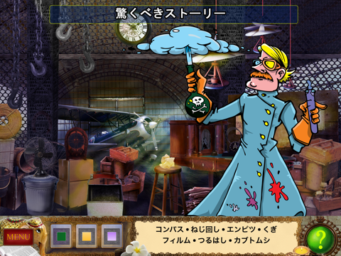 名探偵ホームズ:ハンターへのわな - 隠されたオブジェクト -  違いを見つける - メモリーゲームのおすすめ画像3