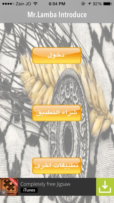 اغاني فلسطينيهلقطة شاشة2