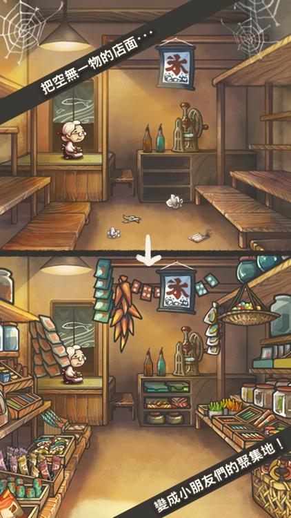 令人感動的養成遊戲 昭和雜貨店物語