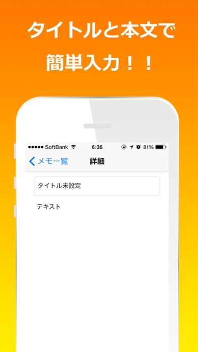 シンプルメモ - for iPhoneのスクリーンショット2