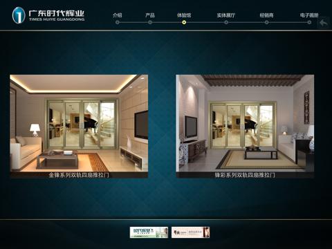 时代辉业 screenshot 1