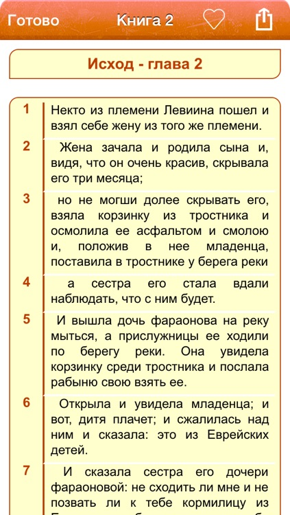 Free Russian Holy Bible Audio mp3 and Text - Русский Библия аудио и текст screenshot-2
