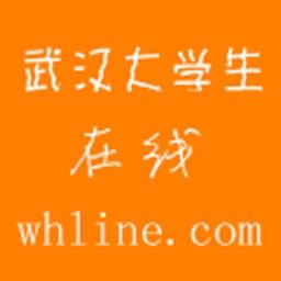 武汉大学生在线