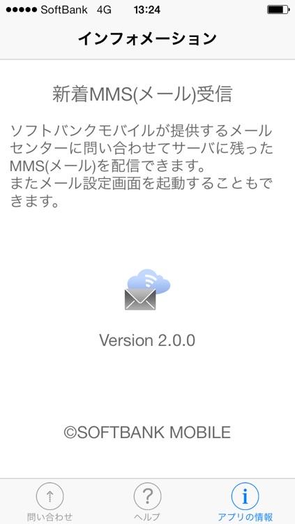 新着MMS受信