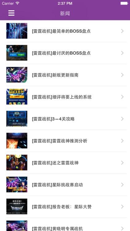 最全攻略 for 雷霆战机 screenshot-3
