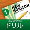 中学生用学習アプリ NEW HORIZON 1-ドリル