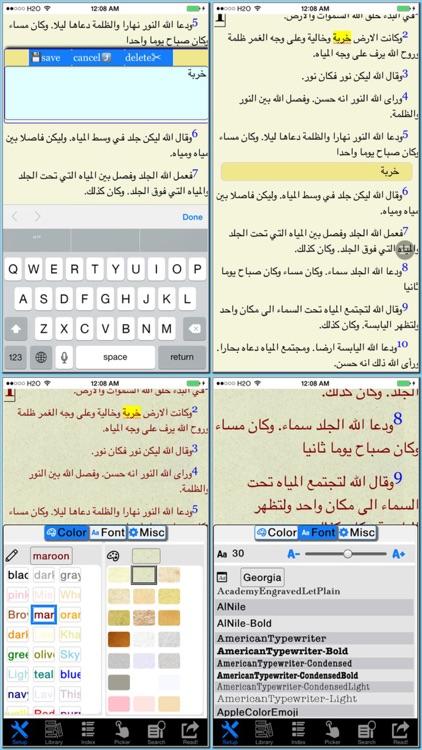 الكتاب المقدس (Arabic bible)