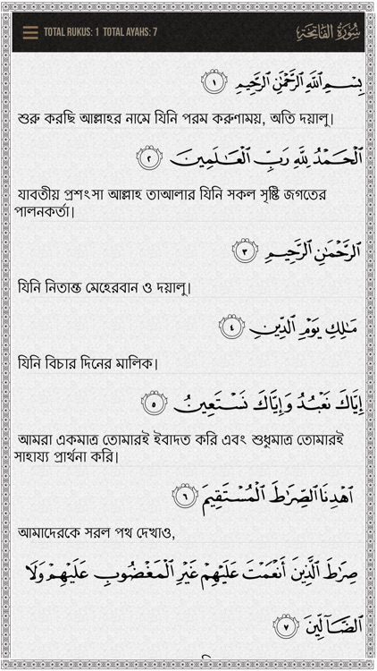 Quran-Bengali screenshot-1