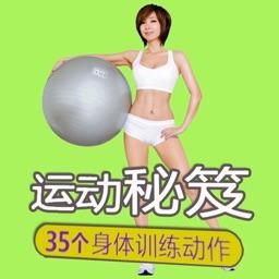 运动减肥健身操[高清视频]