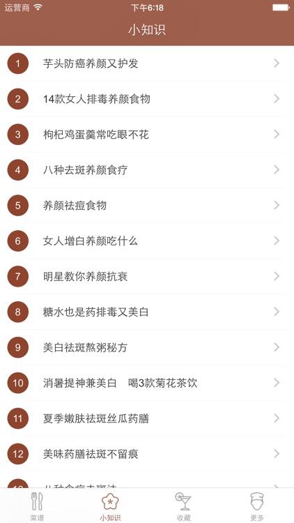 药膳食谱 - 药膳食疗养生食谱 screenshot-3