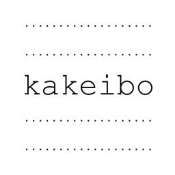 簡単家計簿 - kakeibo -