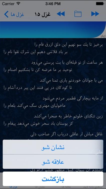 Sadi Nameh Lite screenshot-3