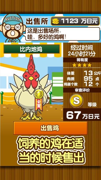 养鸡场~快乐的养鸡游戏~ screenshot-3