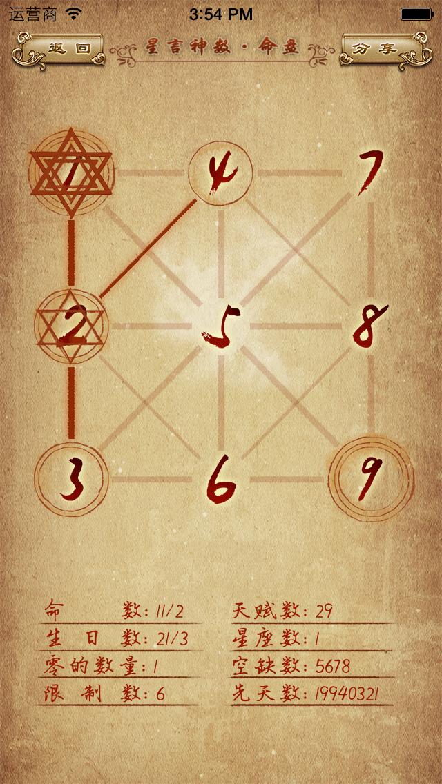 星言神数のおすすめ画像2