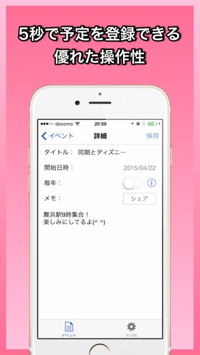 イベントタイマー〜誕生日や記念日をカウントダウン-有料版のスクリーンショット2
