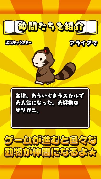 どうぶつ大戦争〜超ハマる白熱バトルゲーム〜 screenshot-3